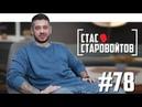 Стас Старовойтов - про русский рэп, Долгополова и хейтеров