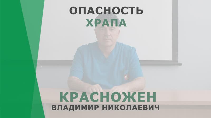 Опасность храпа | Красножен Владимир Николаевич | Отоларинголог Корл Казань