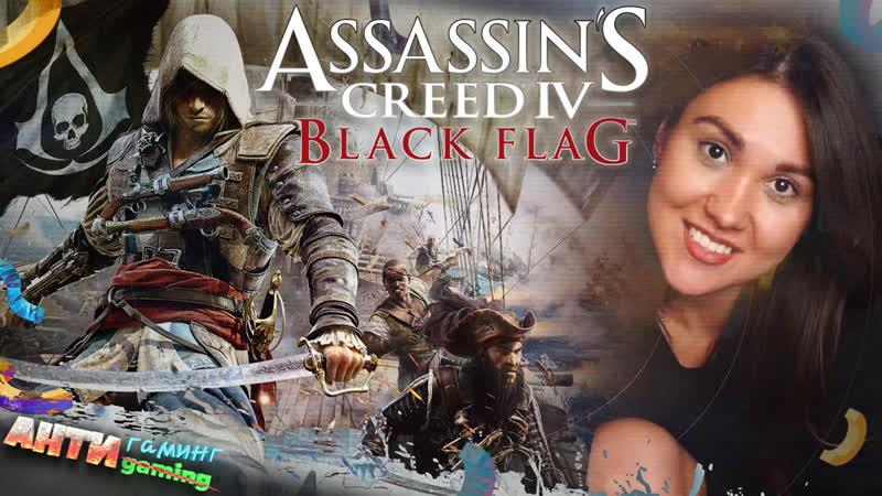 Йохохо и все дозволено когда ни что не истинно Assassin's Creed IV Black Flag