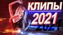 Клипы шансона 2021! Слушаем Кайфуем