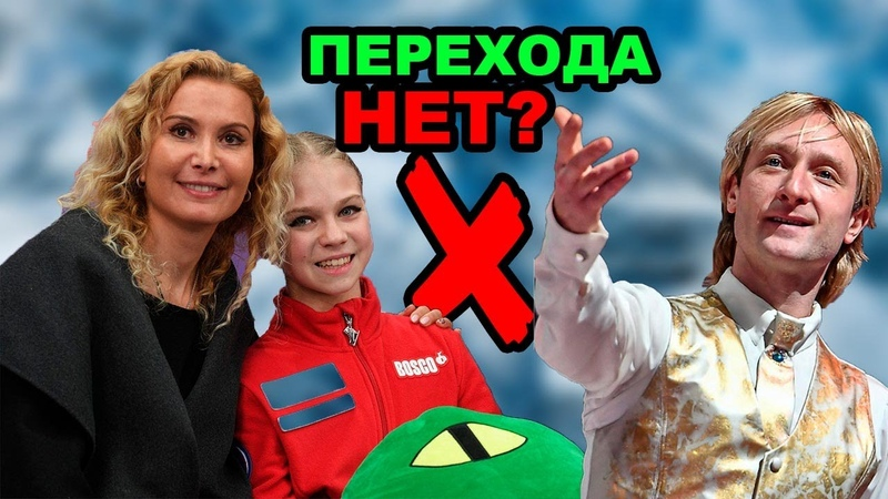 Александра Трусова НЕ ПОЛУЧИЛА разрешение на переход Алина Загитова не торопится в Новогорск