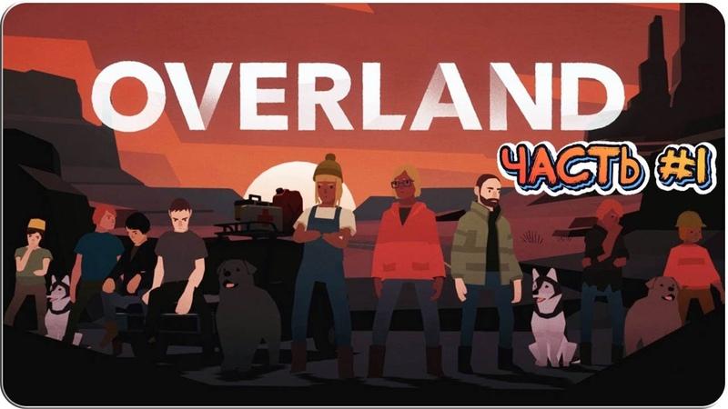 Overland выживание без купюр