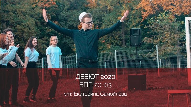 ДЕБЮТ 2020 | БПГ-20-03