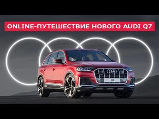 Online-путешествие нового Audi Q7. Серия 1.