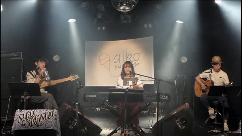 AIKO LIVE Diary Vol5 Part 2 of 2 07 31 2020