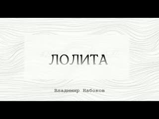 "Трейлер (книга-фильм) Владимир Набоков ""Лолита"""