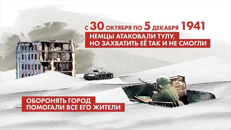 Pobeda 75 1945 2020 Geroicheskaja oborona Tuly