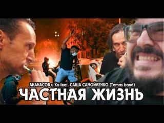 АНАНАСОВ и Ко feat. Саша Самойленко.Частная жизнь. 2020