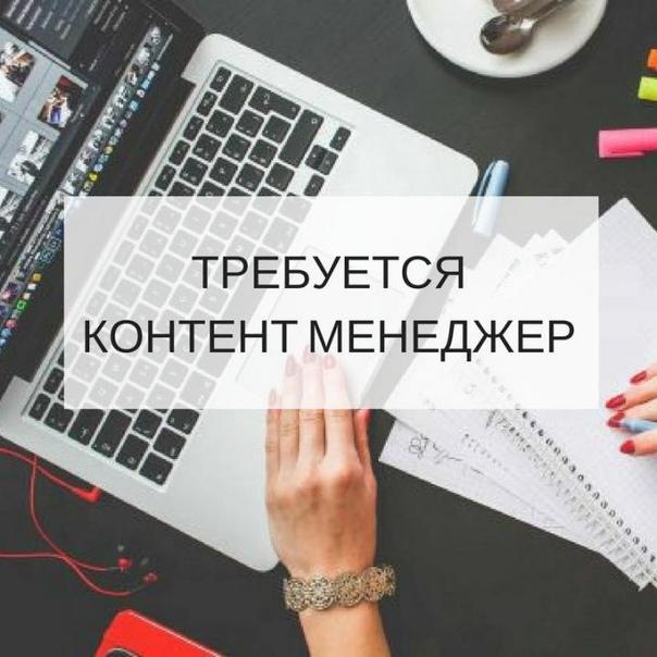 вакансии по удаленной работе контент-менеджер