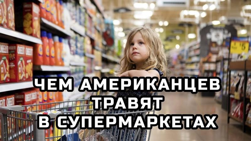 Чем травятся в супермаркетах США Американские магазины РАССЛЕДОВАНИЕ