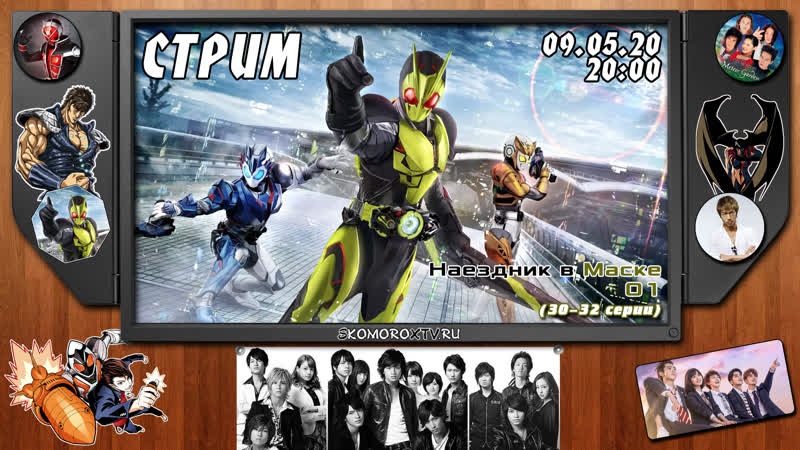 Live SkomoroX.tv - Kamen Rider 01 (30-32 серии)