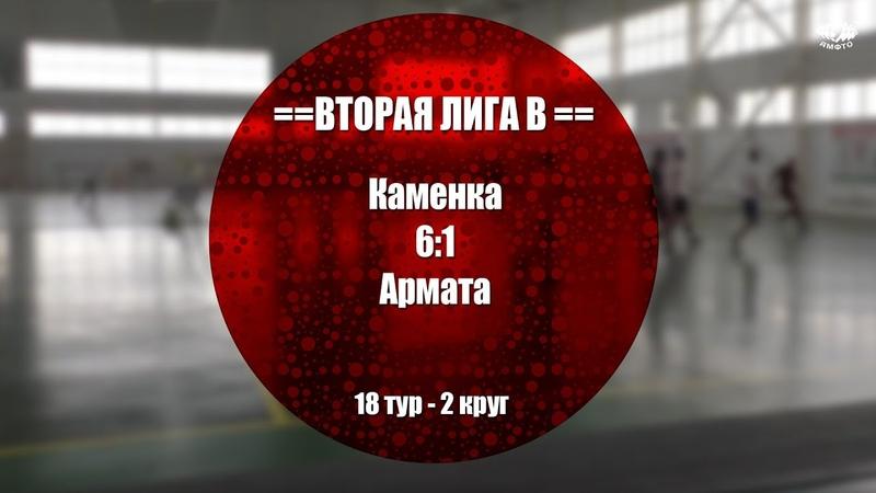 Каменка 6 1 Армата Обзор матча 18 тур Вторая лига В