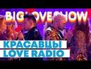 КРАСАВЦЫ LOVE RADIO - РАНДЕВУ [Big Love Show 2020]