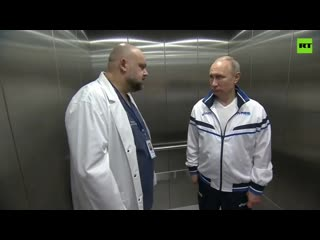 Путин сегодня посетил стационар в Коммунарке
