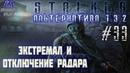 Темный Край ▶ В поисках Экстремала 🔴 Альтернатива 1.3.2 33