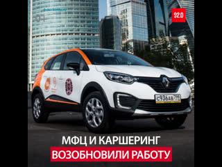 В Москве начинают работу центры госуслуг и каршеринговые организации - Москва FM