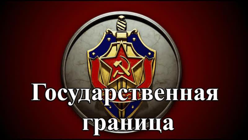 Государственная граница Фильм 11 Смертельный улов 2014