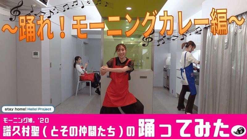 モーニング娘。20 譜久村聖(とその仲間たち)の踊ってみた~踊れ!モーニングカレー編~