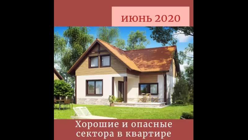 ИЮНЬ 2020 ФЕН-ШУЙ СОВЕТЫ