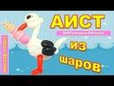 Аист из воздушных шаров. Мастер класс/Balloon stork. Master Class.