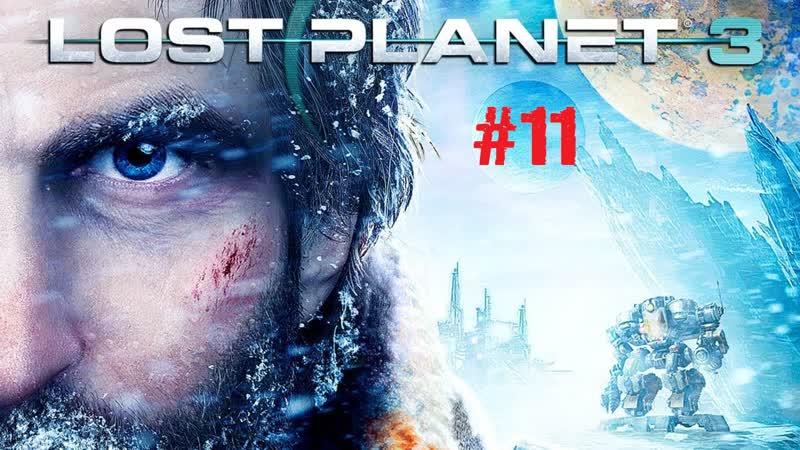 Давайте поиграем в Lost Planet 3 - 11 серия