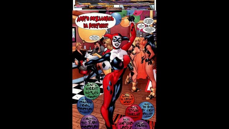 Харли Квинн Harley Quinn 3 Женщины кошки