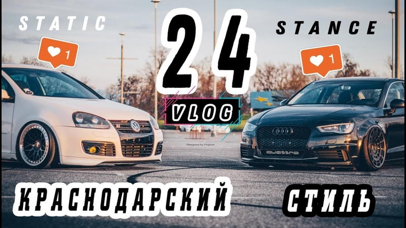 Chesbara 24 VLOG STANCE КРАСНОДАРСКИЙ СТИЛЬ