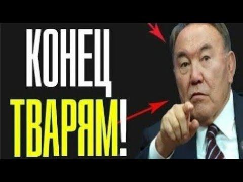 ГЛАВНЫЕ НОВОСТИ КАЗАХСТАНА ДАРИГА ЗАХВАТЫВАЕТ ВЛАСТЬ
