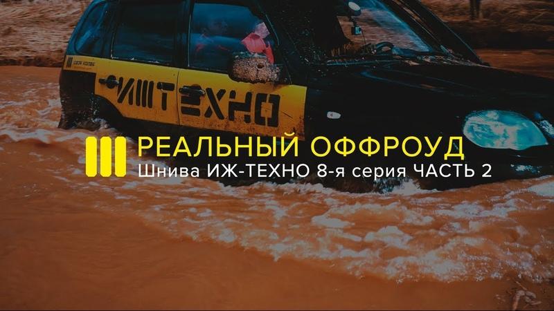 ШНИВА ИЖ ТЕХНО РЕАЛЬНЫЙ ОФФРОУД Парма Часть 2