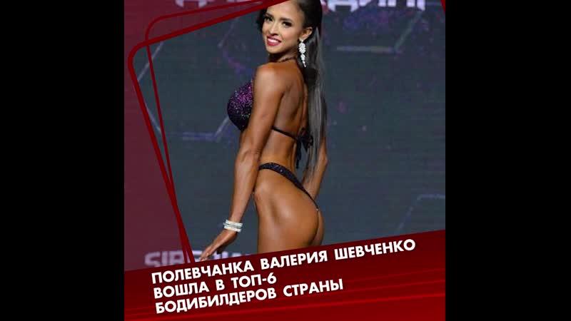 Валерия Шевченко из Полевского