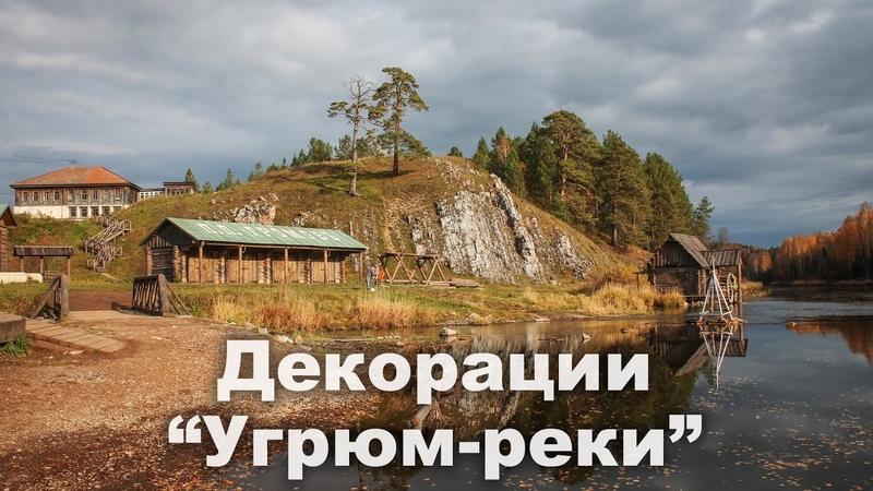 Декорации нового фильма Угрюм река в Каменке на Чусовой Ураловед