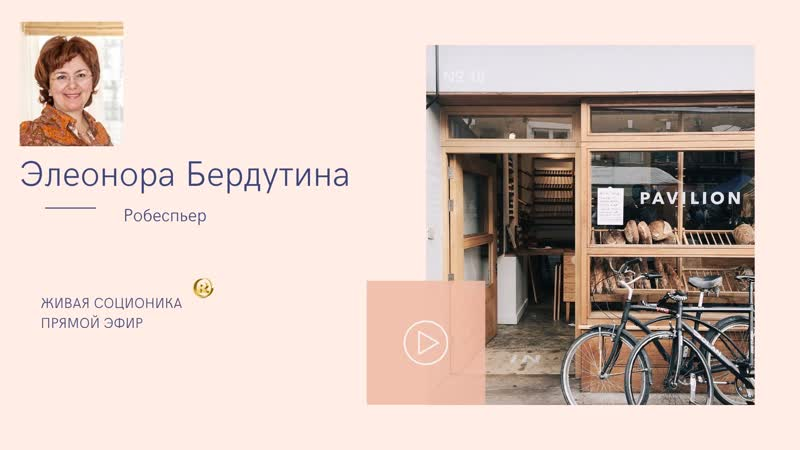 РОБЕСПЬЕР, интервью в прямом эфире Элеоноры Бердутиной, Живая соционика
