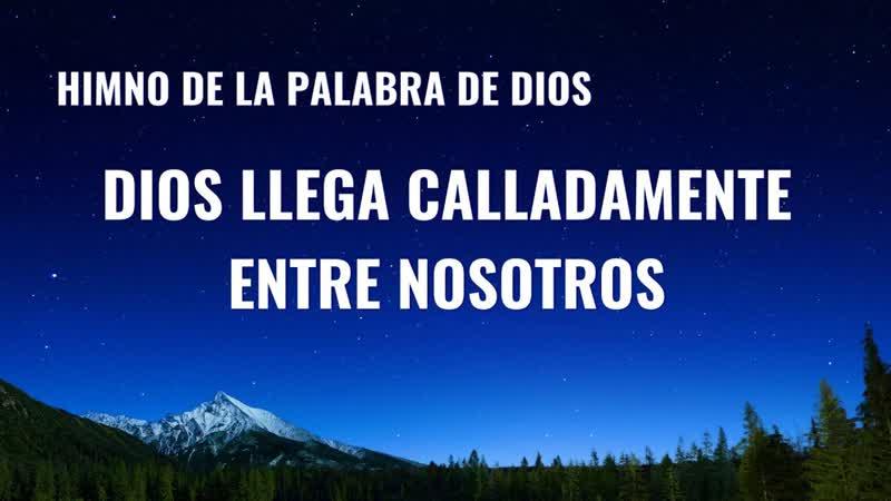 Canción cristiana Dios llega calladamente entre nosotros