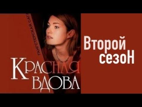 Красная вдова 2 сезон 1 серия Криминал 2020 НТВ Дата выхода и анонс