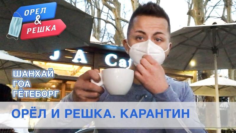 Гоа Гетеборг Шанхай Орёл и Решка Карантин