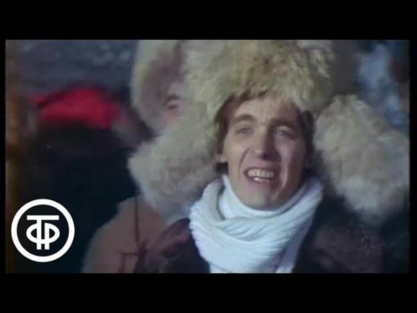 Группа Стаса Намина Мы желаем счастья вам Новогодний Голубой огонек 1983