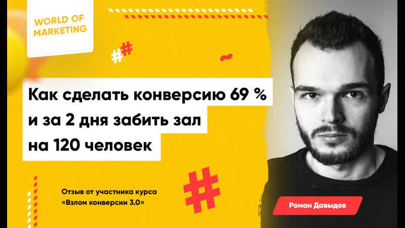 Роман Давыдов Конверсия 69% на лендинге за 2 дня Закрыли сделку на 160 000 рублей