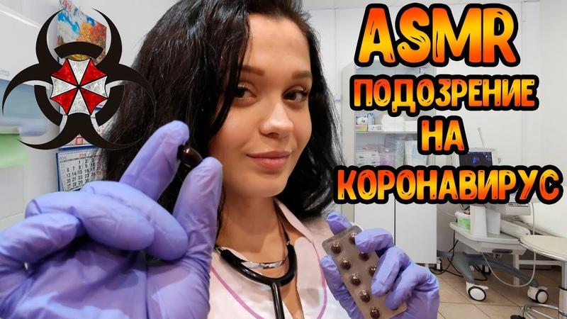 АСМР Ролевая игра Осмотр врача подозрение на коронавирус ASMR Roleplay doctor