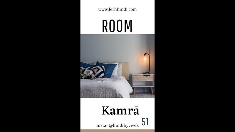 Hindi Vocabulary 51 Room in Hindi Kamraa Chambre Kamer номер Vivek Tripathi