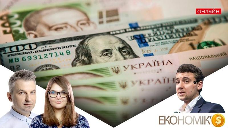 Курс гривні, відсоткові ставки та відновлення економіки | ЕКОНОМІКС