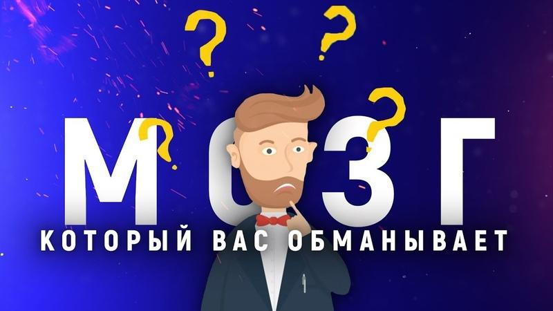 ЭФФЕКТ СЛЕПОГО ПЯТНА Когнитивные ошибки