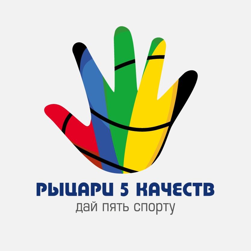 Афиша Нижний Новгород Рыцари 5 качеств. Пятиборье в Нижегородской обл.
