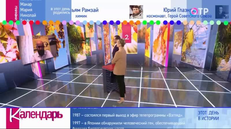 Николай Миклухо-Маклай в гостях у программы Календарь, ОТР