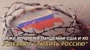 Даже во время пандемии США и ко успевают любить Россию (Уставший Оптимист)