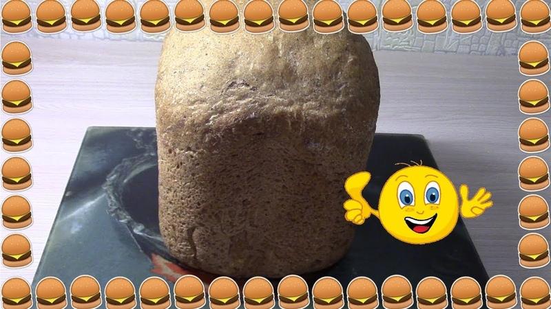 Самый вкусный ПШЕНИЧНО РЖАНОЙ ХЛЕБ Получается всегда Хлебопечка Gorenje BM 900 WII
