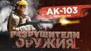 Как убить АК-103? Попытка №2. Стрельба очередями   Разрушители оружия