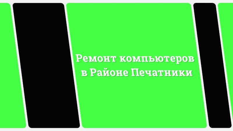 Ремонт компьютеров в Печатниках | Ремонт ноутбуков в Печатниках | Ремонт Mac в Пе 7(495)374-51-88 в