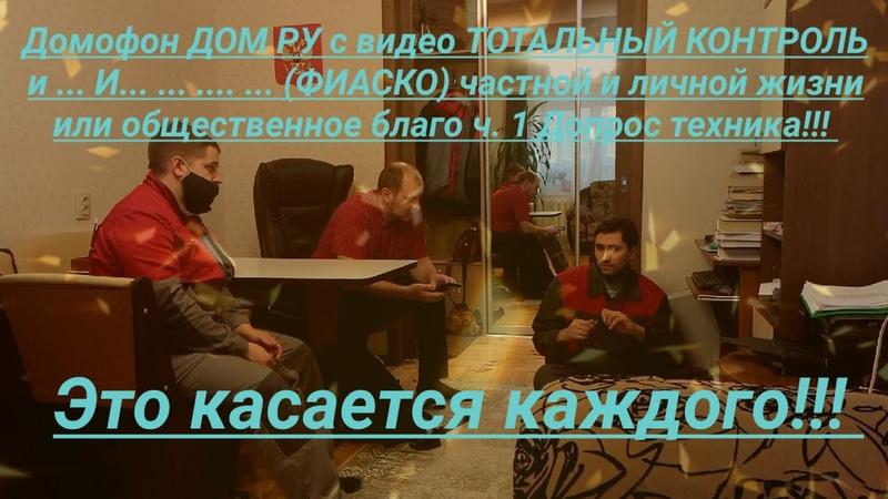 Интернет и Домофоны ДОМ РУ ремонт и допрос техника ч 1 юрист Вадим Видякин