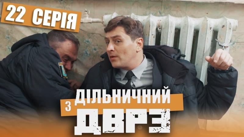 Серіал Дільничний з ДВРЗ 22 серія НАРОДНИЙ ДЕТЕКТИВ 2020 КОМЕДІЯ Україна