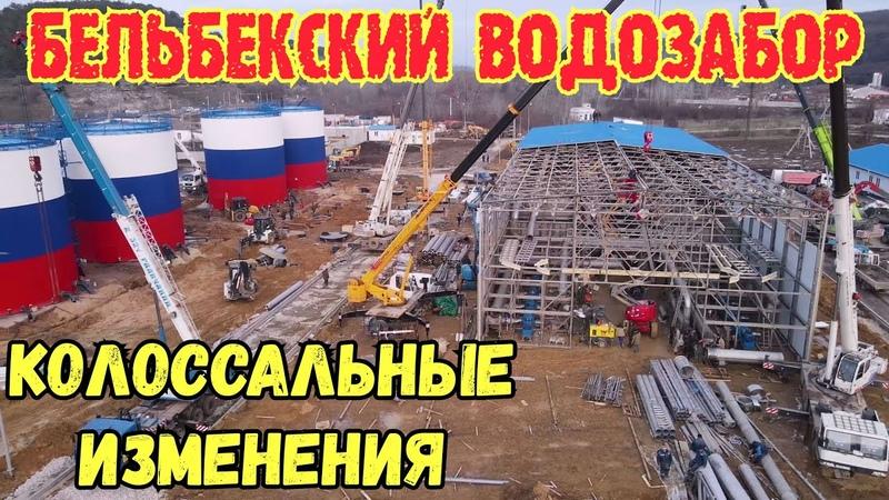 Крым БЕЛЬБЕКСКИЙ ВОДОЗАБОР Происходят колоссальные изменения на объекте Всё только начинается